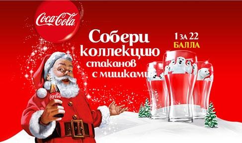 выдача стаканов кока-кола красноярск