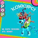 Конкурс  «My Little Pony» «POP звезда»