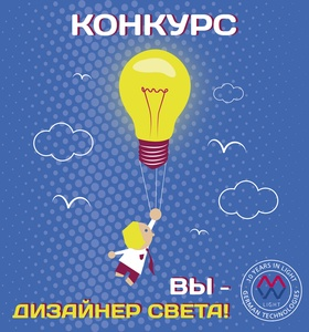 Конкурс MW-LIGHT: ВЫ-ДИЗАЙНЕР СВЕТА!