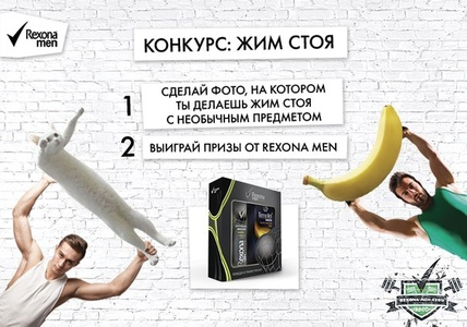 конкурс  Rexona Men Club «Жим стоя»