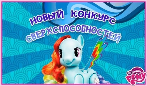 Конкурс My Little Pony: Rainbow Dash