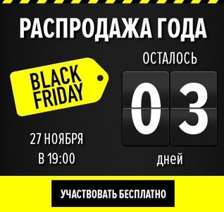 Black Friday в России!