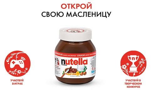 Акция «Nutella» (Нутелла) «Открой свою масленицу»