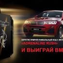 Акция  «Adrenaline RUSH» (Адреналин РАШ) «Выиграй BMW X4»