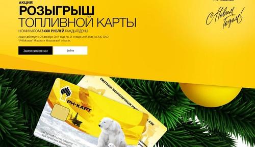 Поздравление днем, поздравительная открытка роснефть
