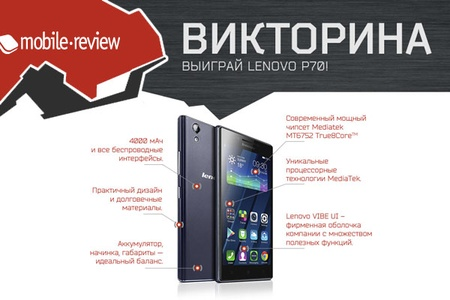 Викторина Mobile-review.com: «Выиграй Lenovo P70!»