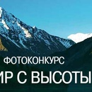 Конкурс  «National Geographic» (Нешнл Географик) «Мир с высоты»