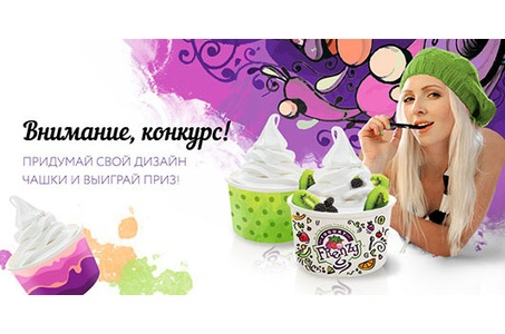 Конкурс дизайна чашек ФРОЗЕН ЙОГУРТА Yogurt Frenzy™