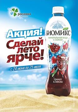 Акция «Биомикс» (Biomix) «Сделай лето ярче»