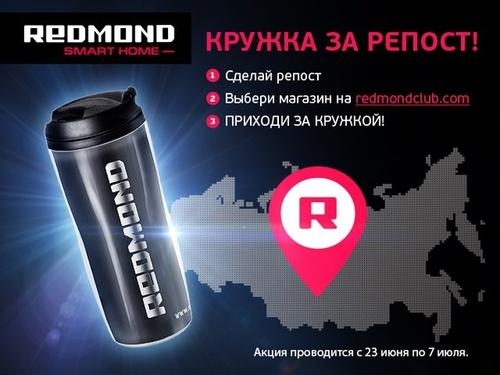 Акция «Redmond» (Редмонд) «Термокружка за репост»