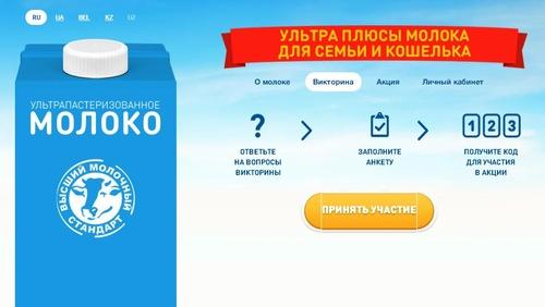 46187e15c3c0 Получите код для участия в акции Тетрапак и выиграйте денежные призы  200  000 рублей. Гарантированный приз – 250 рублей на баланс мобильного телефона.