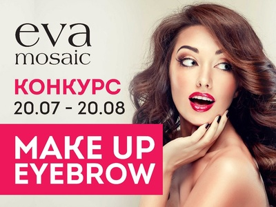 Конкурс от Eva Mosaic «Make Up Eyebrow»