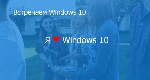 Конкурс Microsoft: «I LOVE WINDOWS 10»