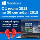 Конкурс  «Ситилинк» «Конкурс обзоров на Windows 10»