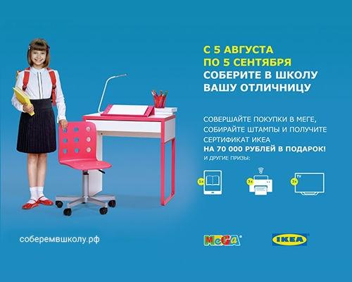 Ikea Family Карта Как Получить