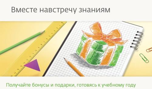 Сбербанк подарки картинка