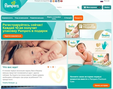 Pampers -  «Подарки от Pampers»