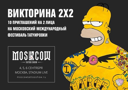 Викторина 2x2 - The Moscow Tattoo Show
