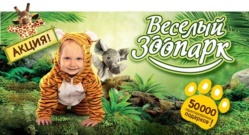 Акция «Libero» (Либеро) «Веселый зоопарк»