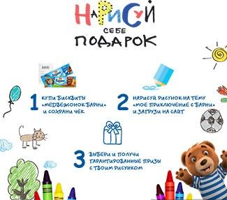 Акция «Барни» (www.barniworld.ru) «Нарисуй себе подарок»