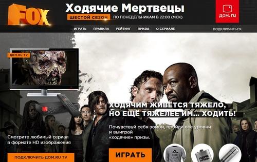 Ходячие Мертвецы / The Walking Dead - интерактивный