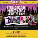 Конкурс  «Monster High» (Монстер Хай) «Стань звездой Monster High!»
