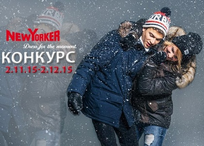 Конкурс New Yorker: «Warm together»