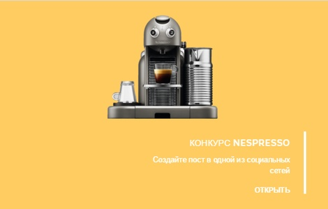 NESPRESSO #WhatElse