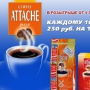 Акция  «Attache coffee» «Окно в Европу»