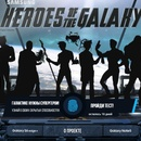 Конкурс  «Samsung» (Самсунг) «Heroes of the Galaxy»