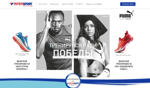 "Puma - акция ""TRAIN FOR THE MOMENT"""