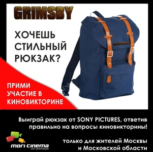 Cтильный рюкзак GRIMSBY от SONY PICTURES
