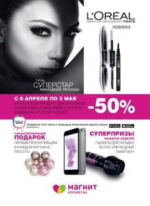 Магнит косметик фестиваль