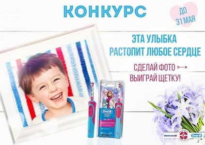 Конкурс Oral-B: «Выиграйте Oral-B Stages Power Frozen»