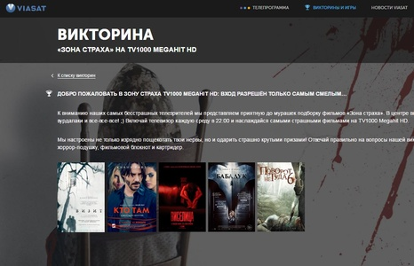 "Myviasat.ru: викторина ""«ЗОНА СТРАХА» НА TV1000 MEGAHIT HD"""
