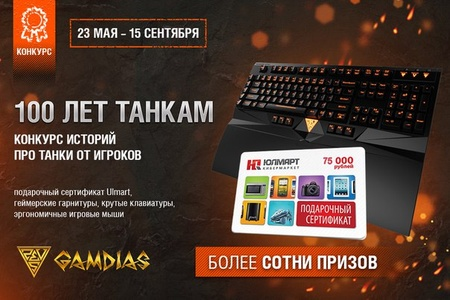 Конкурс World of Tanks - 100 лет танкам