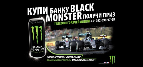 Акция MONSTER Energy: «Выиграй  призы от Black Monster»