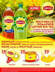"Акция ""Фестиваль подарков с LIPTON ICE TEA"" (Магнит)"