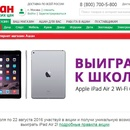 Акция  «Ашан» (Auchan) «Выиграй Apple iPad Air 2»