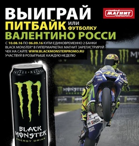 "Акция ""Black Monster"" Магнит"