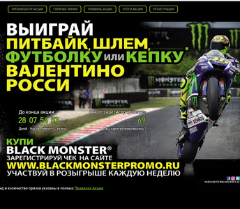 Твой Дом Black Monster