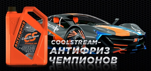 Акция CoolStream: «Бонус Coolstream»