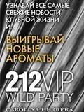МУЗ-ТВ -212 VIP Wild Party Carolina Herrera и МУЗ-ТВ