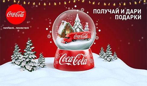 Конкурс кока кола новый год мэделин петш в рекламе coca cola 2014