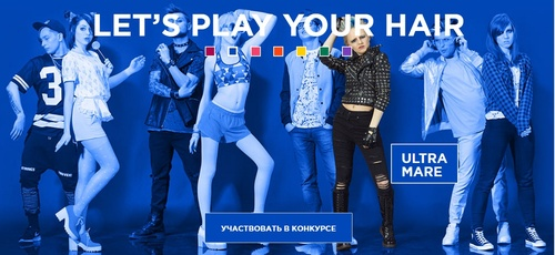 Конкурс Estel: «LET'S PLAY YOUR HAIR!»