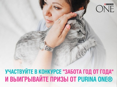 Конкурс «Забота год от года» с Purina ONE®