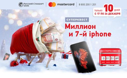 Русский стандарт как отказаться от кредита