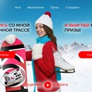 Акция  «Kotex» (Котекс) «Kotex Tampons Winter Promo»