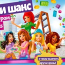 Конкурс  «Lego» «Дизайнер Lego Friends»