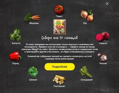 Конкурс «Maggi» (Магги) «10 овощей»